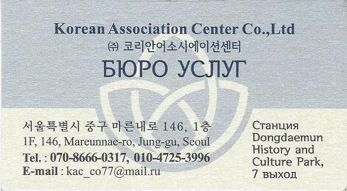 Бюро Услуг (Компания Korean Association Center. Co., Ltd)