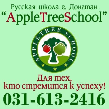 AppleTreeSchool в г. Хвасонг