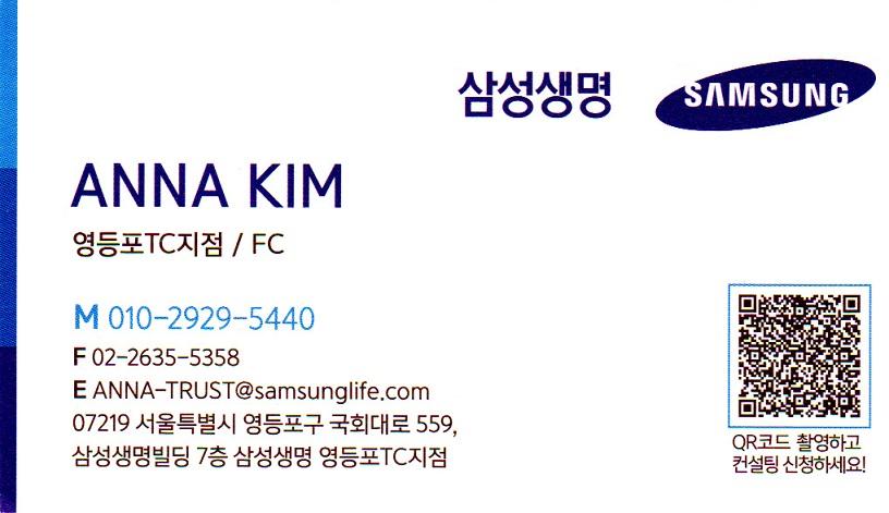 Анна Ким (компания Samsung)