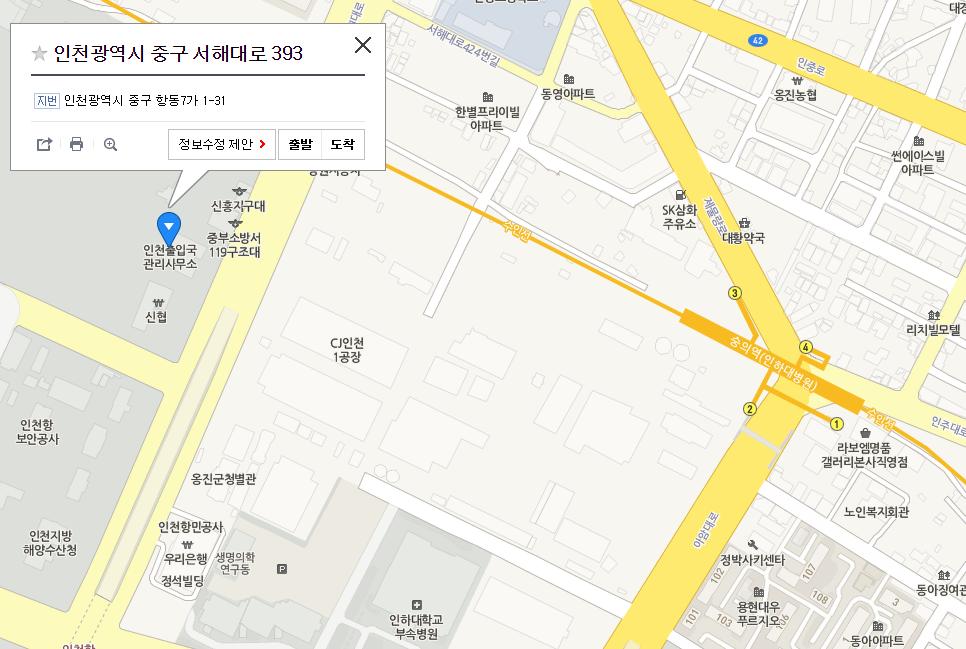 Инчон 인천 출입국관리사무소