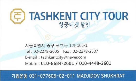 """Tashkentcity"" (тур.агентство, авиакасса)"