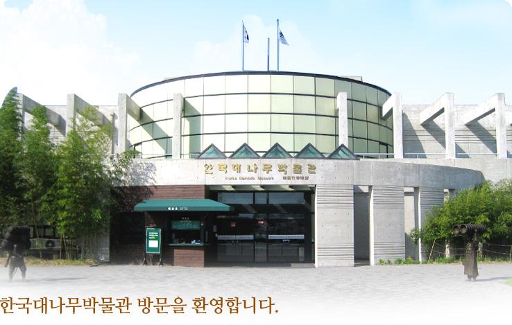 Музей бамбука в Тамъяне 한국대나무박물관