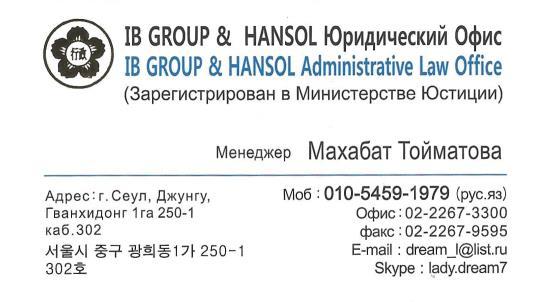 IB Group & Hansol Administrative Law Office  г. Сеул