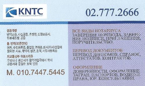 "Фирма ""KNTC"" (코리아 공증 번역 센터)"