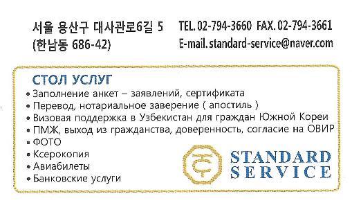 Стол услуг Standard Service г. Сеул