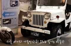 Музей полиции в Сеуле 경찰박물관