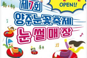 Фестиваль снега в Янджу